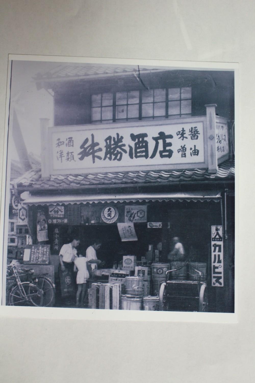 2代目社長の接客風景。昭和20年代