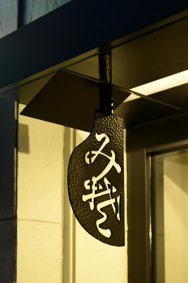 江戸時代の味噌屋の目印