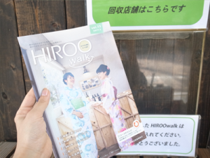 hiroo_blog20170615_reuse8